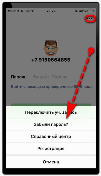 Забыли пароль?